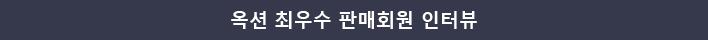 옥션 최우수 판매회원 인터뷰