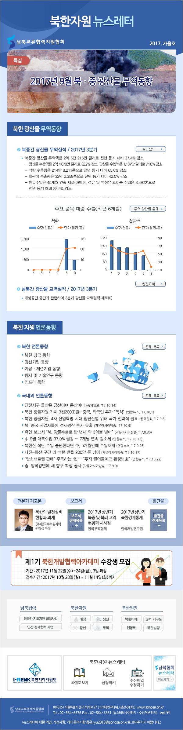 남북교류협력지원협회